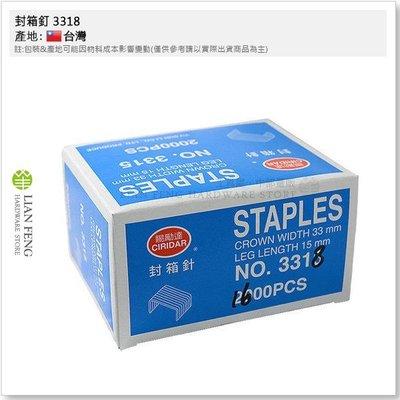 【工具屋】*含稅* 封箱釘 3318 長18mm 盒裝 封箱機用 封箱針 一盒1600入 台灣製