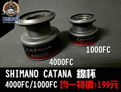 苗栗-竹南 【聯合釣具】SHIMANO CATANA 線杯 4000FC/1000FC