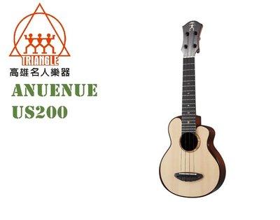 【名人樂器】Anuenue US200 21吋 全單板 月亮鳥  烏克麗麗
