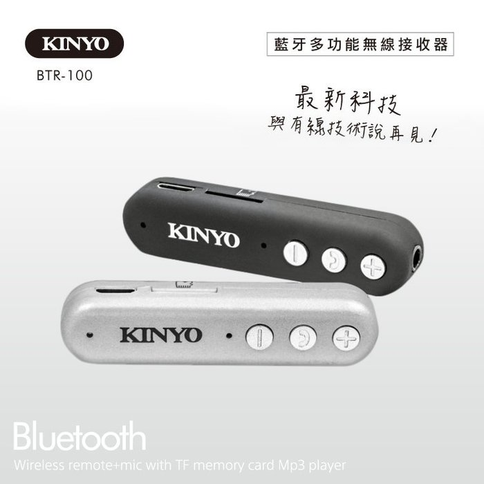 KINYO 耐嘉 BTR-100 藍牙多功能無線接收器 藍芽4.2 藍牙接收器 有線變無線 藍牙耳機 喇叭 音頻接收器