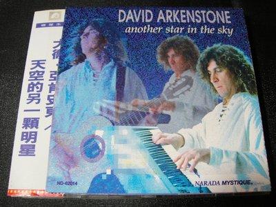 【198樂坊】David Arkenstone天空的另一顆明星(Far Far Away 美版 )BC