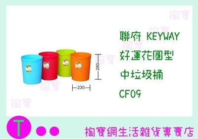 聯府 KEYWAY 好運花圓型中垃圾桶 CF09 4色 收納桶/置物桶/整理桶 商品已含稅ㅏ掏寶ㅓ