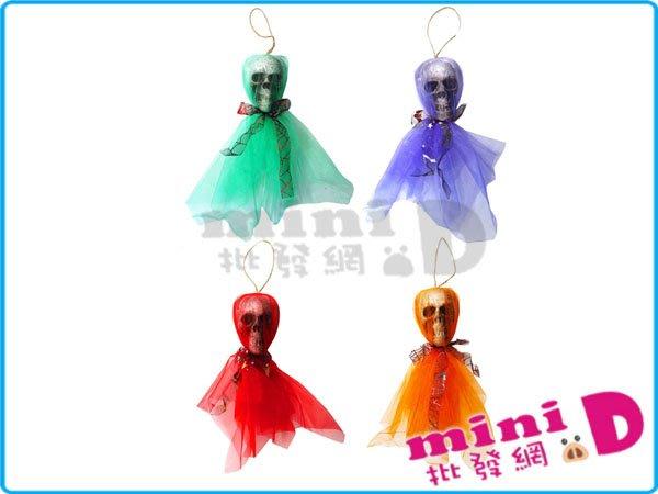 骷髏頭吊飾 佈置 吊飾 骷髏頭 紗網 紗布 萬聖節 造型 禮物 玩具批發【miniD】[7143120003]