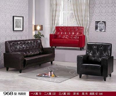 【浪漫滿屋家具】968型 馬鞍皮沙發【1+2+3】只要18500【免運】優惠特價!