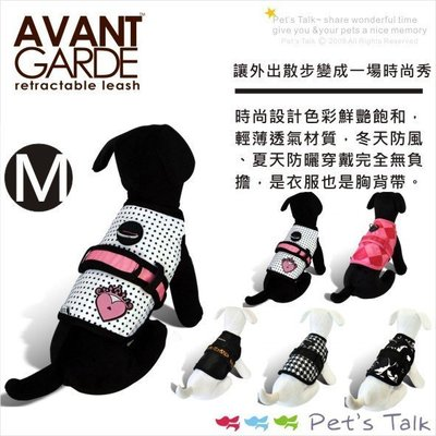 Pet'sTalk~Avant Garde時尚功能型背心/胸背-M號