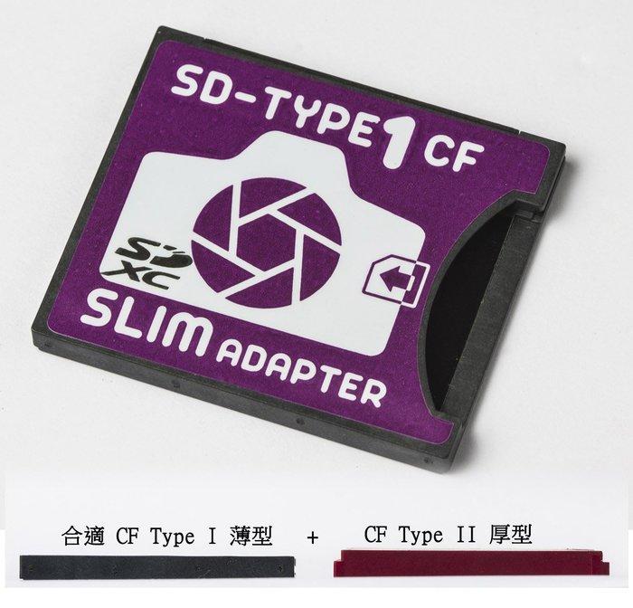呈現攝影-SD轉CF轉接卡 第六代 紫色版 SDHC轉CF Type I 記憶卡 SD Wi-Fi無線卡 EYE
