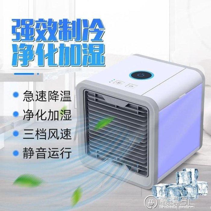 家用迷你小空調宿舍USB小型制冷神器風扇辦公室車載保濕冷風機 氣-紫色薇洋-可開發票