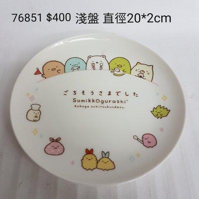 【日本進口】角落生物~陶瓷淺盤$400 /個