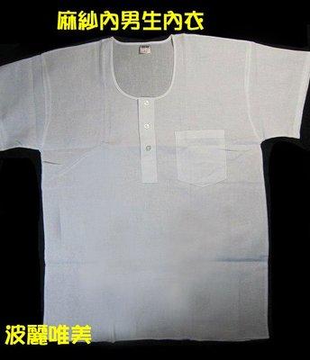 台灣製和平牌麻紗內衣~(有現貨)男涼杉衛生衣 麻紗材質 男竹紗內衣(男性短袖3扣+有口袋) 男麻紗內衣 男麻紗短袖內衣