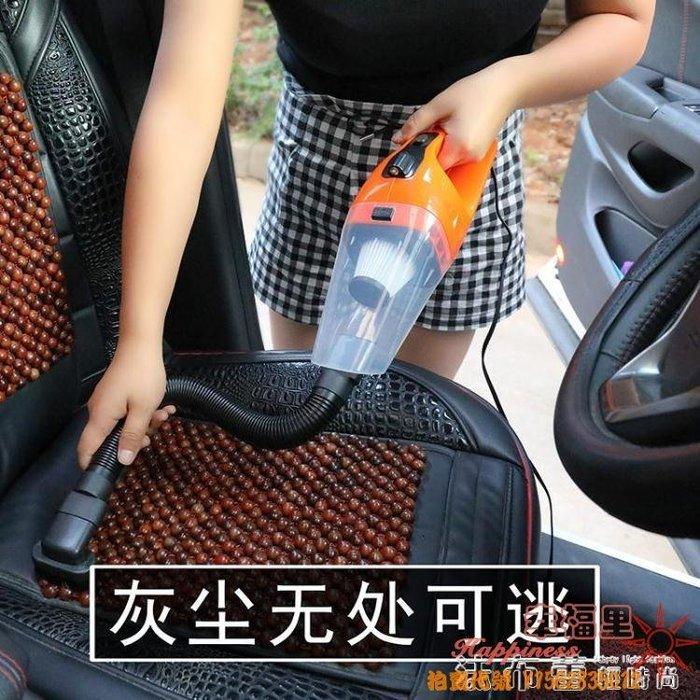 車載吸塵器強力12V車用車內手持吸力大功率 乾濕兩用 全館免運220V