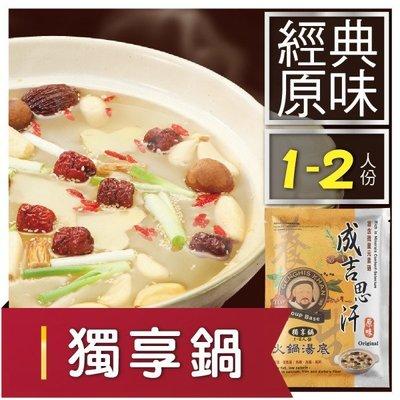 【成吉思汗】火鍋湯底.獨享鍋 / 原味 79元(1~2人份)