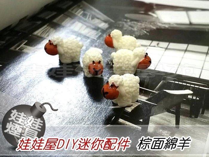 ㊣娃娃研究學苑㊣滿499元免運費 創意DIY 娃娃屋DIY迷你配件 棕面綿羊  單售價(DIY51)