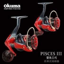 【野川釣具-釣魚】okuma寶熊-雙魚PSIII捲線器5000型(另售1000~6000型)