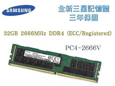 全新三年保 三星 32GB 2666MHz DDR4 (ECC/Registered) 2666V RDIMM 記憶體