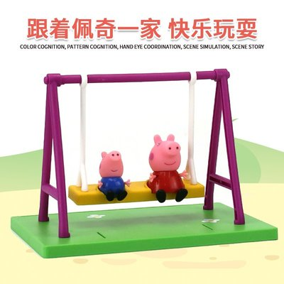 辰辰媽咪的嬰童裝♥粉紅豬小妹佩佩豬社會人玩具蕩秋千