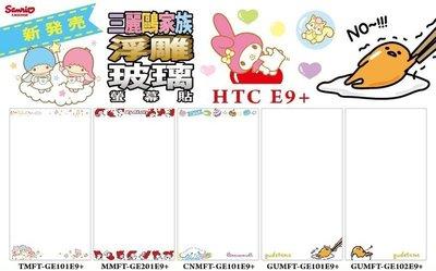 正版 My Melody / 美樂蒂 9H 浮雕 玻璃保護貼,HTC E9 PLUS 專用