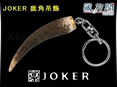 《藏刀閣》JOKER-(VC00)-鹿角吊飾