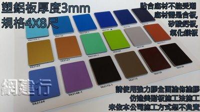 網建行 ㊣ 品牌 塑鋁板 鋁複合板 4X8尺-3mm厚 每片1980元 (特定型號 見說明) 店面裝潢 外牆裝飾板 壁板