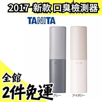 🔥現貨🔥 日本 TANITA 口臭檢測...