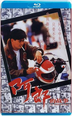 【藍光影片】又見阿郎 / 阿郎的故事 / ALL ABOUT AH LONG (1989)