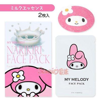 《東京家族》日本  My Melody Face Mask  美樂蒂面膜--牛奶味 1組2入
