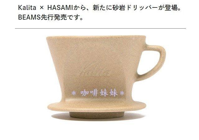 ✽咖啡妹妹✽ Kalita SG-102 波佐見燒 砂岩陶土 濾杯