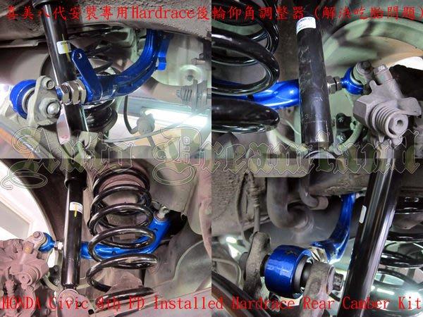 Honda 本田 Civic 喜美 八代 8代 FD 1.8 2.0 專用 Hardrace 後 仰角 調整器 7196
