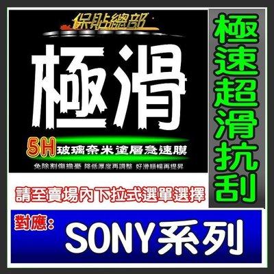 保貼總部 *高透視(極滑)潑水膜*玻璃奈米塗層螢幕保護貼,對應:SONY Z5 Z5Compact Z5 Premium
