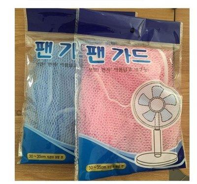 韓國熱銷 風扇罩 寶寶安全保護網/電風扇/防塵罩/風扇罩anybuy