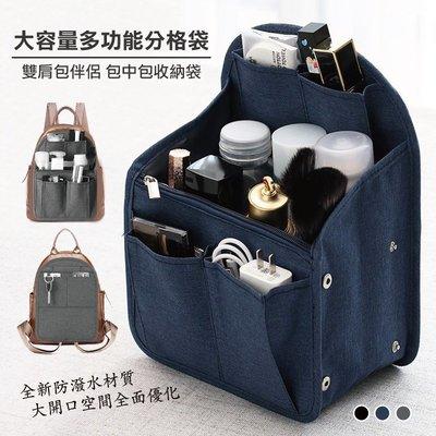 防潑水大容量收納分格包 多格分層立體 包中包 袋中袋 整理袋 整理包 車用小物分隔收納包 11格高品質 居家辦公桌面收納