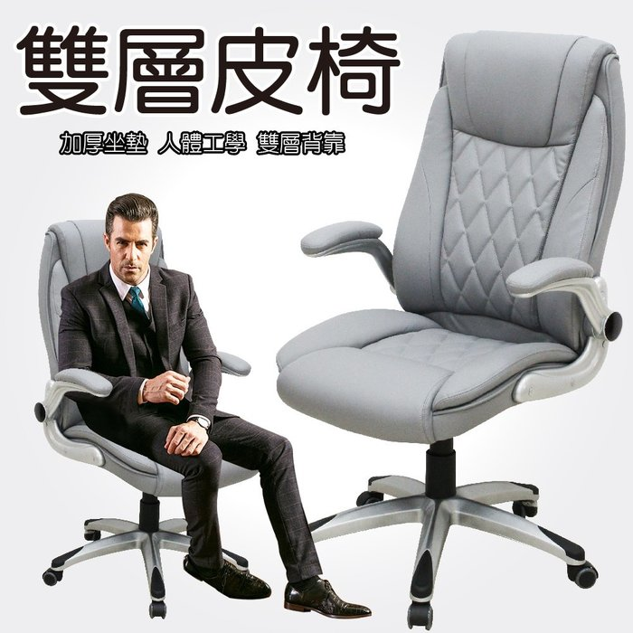 【椅統天下】頂尖菱格紋主管椅-灰色  /皮椅/辦公椅 (8133-2)