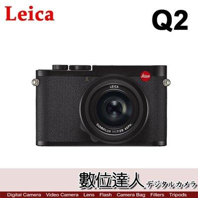 【數位達人】現貨 萊卡 Leica  Q2 (限量加贈BP-SCL4 原廠鋰電池) (19050) 二年保固