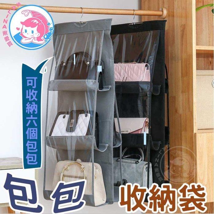 【SALINA揪愛買】📣包包收納袋 衣櫥收納袋 多層收納袋 儲物掛袋 皮包收納 儲物掛袋 皮收收納袋 雙面收納 6格