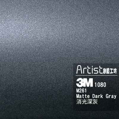 【Artist阿提斯特】正3M Scotchprintl 1080 M261消光鐵灰車貼專用膠膜