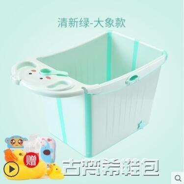 浴盆 嬰兒折疊浴盆兒童沐浴桶大號超大可坐寶寶洗澡盆泡澡桶洗澡桶小孩 igo