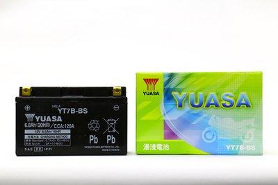 【151汽車用品】YUASA 湯淺電池 機車電瓶 7號機車電池 YT7B-BS