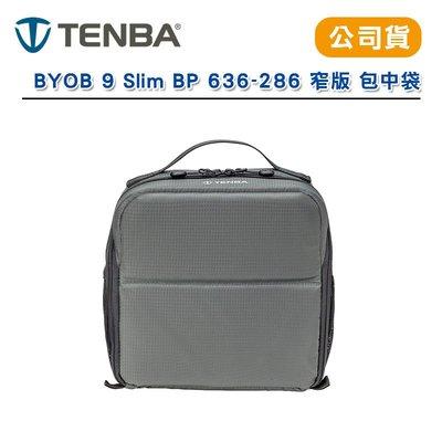 【eYe攝影】Tenba 天霸 BYOB 9 Slim BP 636-286 窄版 包中袋 背包內袋 相機袋 內袋 內膽