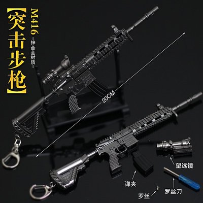 絕地求生 大吉大利今晚吃雞 M416狙擊槍(贈送刀槍架)