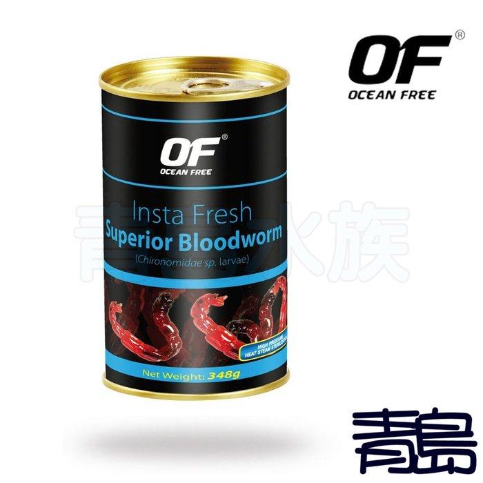三月缺A。青島水族。FF1052新加坡OCEAN FREE傲深-OF 仟湖秘方 益達鮮 精選紅蟲 罐頭==348g