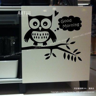 阿布屋壁貼》早安貓頭鷹Owl-S‧牆貼窗貼 民宿居家櫥窗佈置 HOOTER