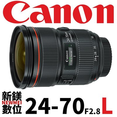 【新鎂】Canon EF 24-70mm F2.8 L II USM 二代 平輸 保固一年