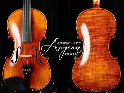【嘟嘟牛奶糖】Aegean.高檔虎紋手工小提琴.30號琴.精緻嚴選.世界唯一限量