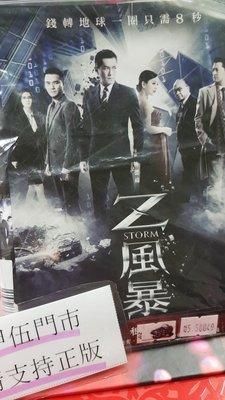 莊仔@888066 DVD 古天樂【風暴1Z風暴】全賣場台灣地區正版片【香港動作】