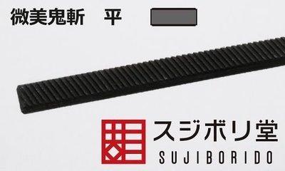 SUJIBORIDO スジボリ堂 微美鬼斬 平 打磨 銼 模型 工具 日本
