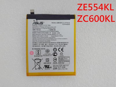 華碩 ZenFone 5Q ZC600KL 電池 C11P1618 全新電池 ASUS ZenFone 5Q X017D
