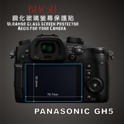 (BEAGLE)鋼化玻璃螢幕保護貼 PANASONIC GH5/GH5s專用-可觸控-抗指紋油汙-硬度9H-防爆-台灣製