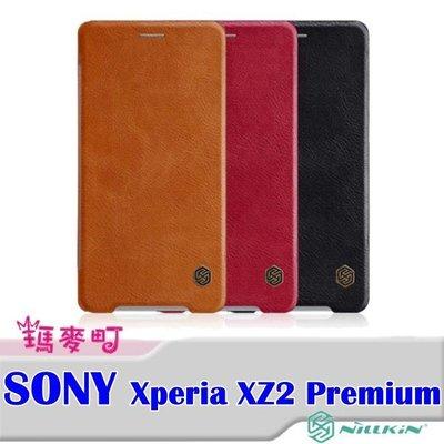 ☆瑪麥町☆ NILLKIN SONY Xperia XZ2 Premium 秦系列皮套 開窗側翻皮套 保護套