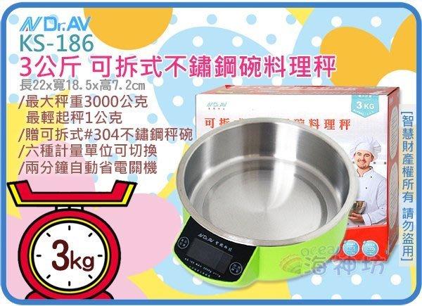 海神坊=KS-186 NDRAV 可拆式不鏽鋼碗料理秤 電子秤 廚房秤 烘焙秤 液體秤 6種單位 3kg/3g 1.7L