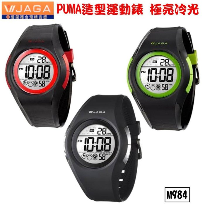 JAGA捷卡冷光電子錶 似BABY-G PUMA運動錶 學生電子錶 當兵 軍錶 生日禮物附錶盒【最低價↘399】M984
