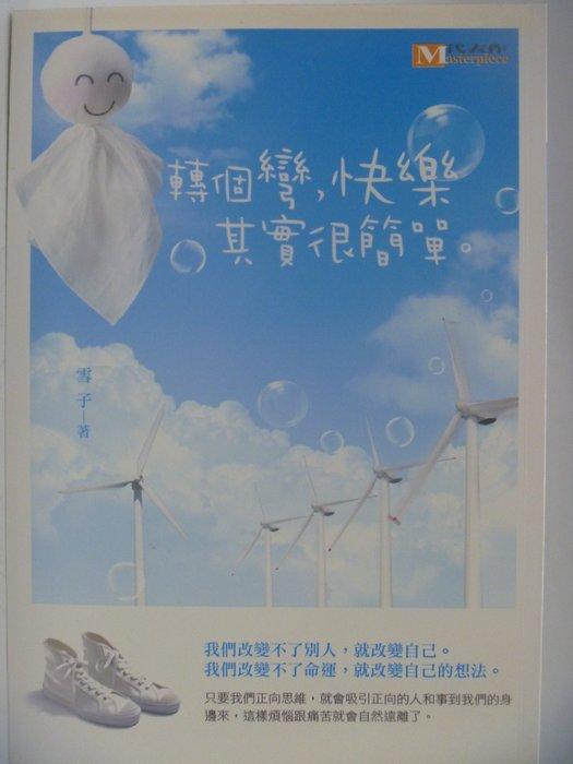 【月界二手書店】轉個彎,快樂其實很簡單_雪子_代表作出版_原價200 ║心靈成長║CDL